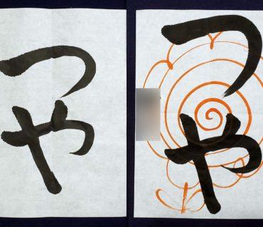 平仮名の「つや」「んか」生徒さんのビフォーアフター/鎌倉市長谷の書道教室