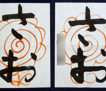 小学生の男の子が書いてくれた、平仮名ビフォーアフター/鎌倉市長谷の書道教室