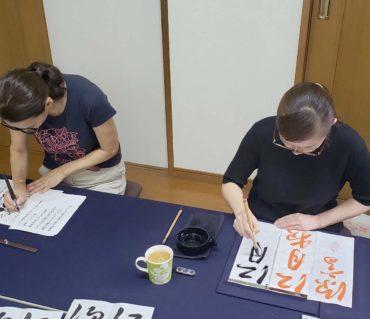 2019年8月下旬の自宅書道教室レッスン風景/鎌倉市長谷の書道教室