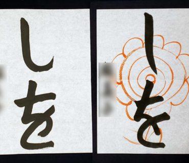 平仮名の「そら」「いろ」「しを」「るひ」生徒さんビフォーアフター/鎌倉市長谷の書道教室