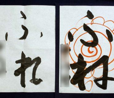 小学3年生が書いた「まめ」「ふね」のビフォーアフター/鎌倉市長谷の書道教室
