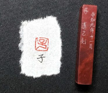 2020年の干支印「子」【篆刻】鎌倉市長谷の書道教室