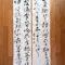 競書の漢字と仮名の条幅(半切)課題書き/鎌倉市長谷の書道教室