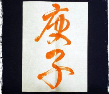 2020年の干支「庚子(かのえね)」/鎌倉市長谷の書道教室