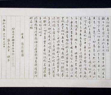王義之の文字を集字した写経に挑戦/鎌倉市長谷の書道教室