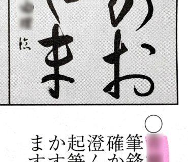 競書に写真掲載された生徒さんの仮名作品/鎌倉市長谷の書道教室