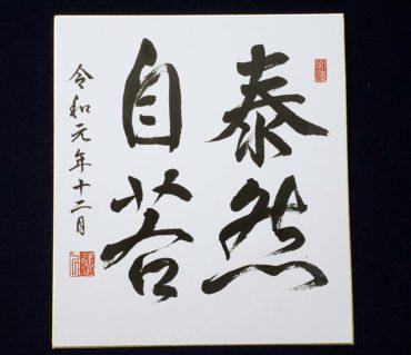 泰然自若(たいぜんじじゃく)【大色紙作品】鎌倉市長谷の書道教室