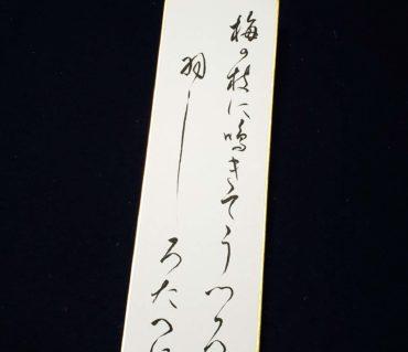 万葉集の歌を短冊に【短冊作品】鎌倉市長谷の書道教室