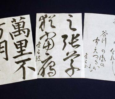 競書1月号の課題を提出しました/鎌倉市長谷の書道教室