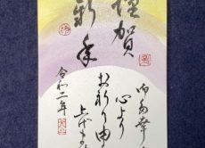 明けましておめでとうございます。2020年の生徒さんたちへの年賀状/鎌倉市長谷の書道教室