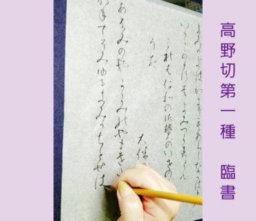 高野切第一種 臨書動画/鎌倉市長谷の書道教室