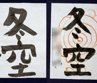 子供書道教室「いぬ」「冬空」ビフォーアフター/鎌倉市長谷の書道教室