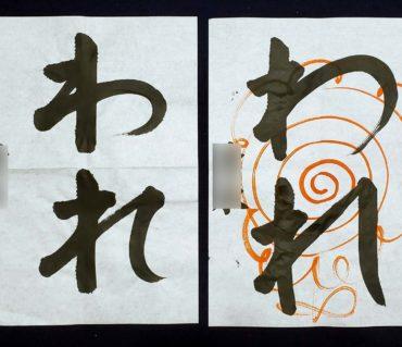 生徒さんビフォーアフター「ろる」「われ」「ほふ」/鎌倉市長谷の書道教室