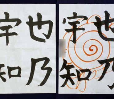 平仮名「やのうち」、元の漢字「也乃宇知」生徒さんのビフォーアフター/鎌倉市長谷の書道教室