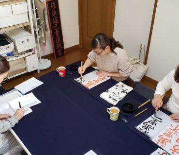 2019年12月初旬の書道教室レッスン風景/鎌倉市長谷の書道教室
