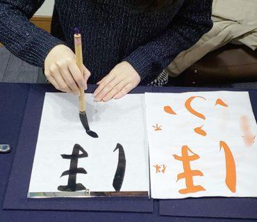 筆は紙に対して垂直になっていますか?/鎌倉市長谷の書道教室