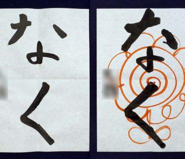 平仮名「なく」「ねむ」生徒さんビフォーアフター/鎌倉市長谷の書道教室