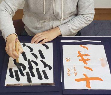2019年12月中旬の定期レッスン/鎌倉市長谷の書道教室