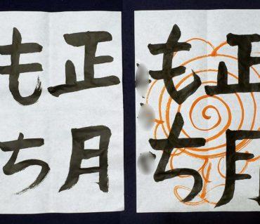 小学生毛筆「日光」「正月もち」「かい」「安心」ビフォーアフター/鎌倉市長谷の書道教室