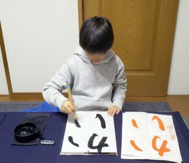 子供書道教室での硬筆・毛筆のレッスンの様子/鎌倉市長谷の書道教室