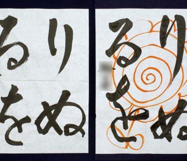 いろは帖「ほへとち」「りぬるを」臨書ビフォーアフター/鎌倉市長谷の書道教室