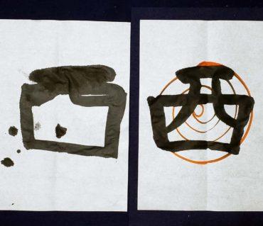初めての毛筆レッスンで伝えていること【子供書道教室】鎌倉市長谷の書道教室