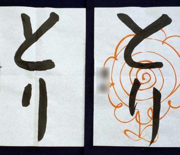 平仮名「とり」「ほふ」「ねむ」生徒さんのビフォーアフター/鎌倉市長谷の書道教室