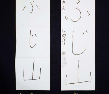 小学一年生の冬休みの宿題、書初め「ふじ山」ビフォーアフター/鎌倉市長谷の書道教室