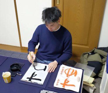 書道教室には男性もいらしてくださっています/鎌倉市長谷の書道教室