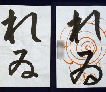 平仮名「れゐ」生徒さんのビフォーアフター/鎌倉市長谷の書道教室