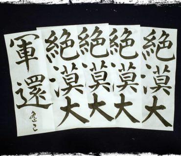 自主練習は競書の課題書き/鎌倉市長谷の書道教室
