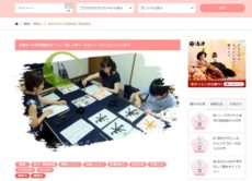 mama's Navi(ママズナビ)にお教室情報を掲載していただきました!/鎌倉市長谷の書道教室