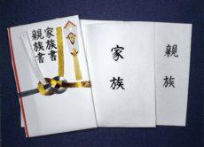 結納の家族書・親族書の代筆【筆耕・代筆】鎌倉市長谷の書道教室