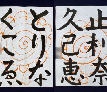 半紙に平仮名、漢字楷書6文字、生徒さんビフォーアフター/鎌倉市長谷の書道教室