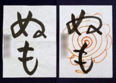 平仮名「ぬ」「も」生徒さんビフォーアフター/鎌倉市長谷の書道教室