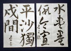 競書2月号の半紙漢字楷書、漢字臨書の課題作品/鎌倉市長谷の書道教室