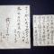 競書2月号の半紙仮名と書簡文/鎌倉市長谷の書道教室