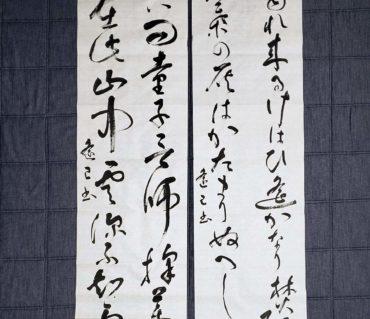 半切に書いたの漢字と仮名/鎌倉市長谷の書道教室