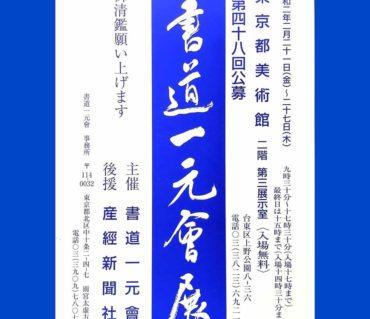 令和元年度 書道一元會展 授賞式・懇親会について/鎌倉市長谷の書道教室