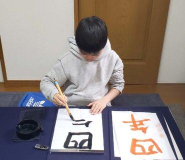 子ども書道教室のレッスンの様子/鎌倉市長谷の書道教室