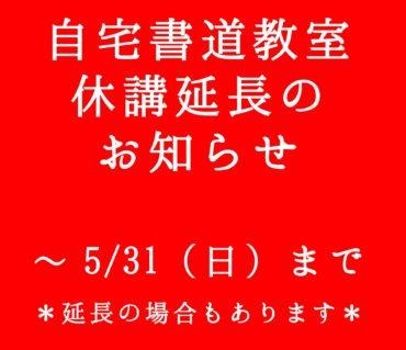 自宅書道教室の休講延長のお知らせ【~5/31まで 更に延長の場合もあります】/鎌倉市長谷の書道教室