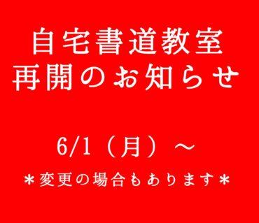 自宅書道教室再開のお知らせ 6/1(月)~