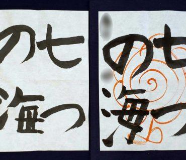「七つの海」小学生の生徒さんビフォーアフター作品
