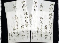 競書4月号で提出した課題作品いろいろ/鎌倉市長谷の書道教室
