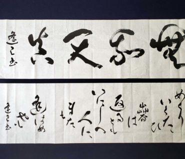 半切の縦書き(漢字&仮名)【半切サイズ書作品】