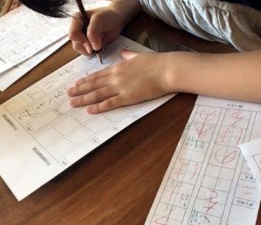 郵送レッスン・オンラインレッスンについて/鎌倉市長谷の書道教室