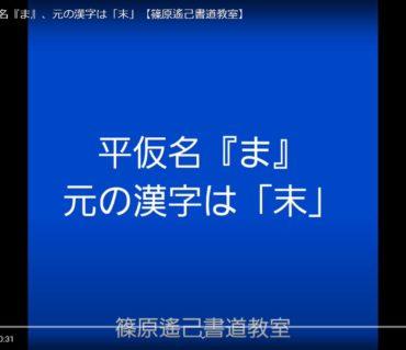 筆鉛筆で書く、平仮名『ま』【手書き動画】鎌倉市長谷の書道教室