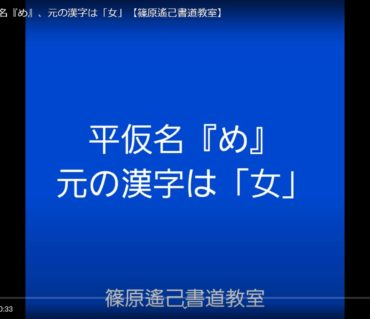 筆鉛筆で書く、平仮名『め』【手書き動画】鎌倉市長谷の書道教室
