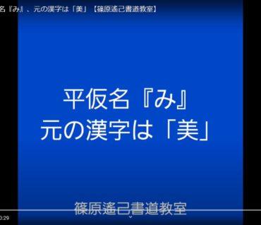 筆鉛筆で書く、平仮名『み』【手書き動画】鎌倉市長谷の書道教室