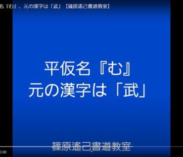 筆鉛筆で書く、平仮名『む』【手書き動画】鎌倉市長谷の書道教室